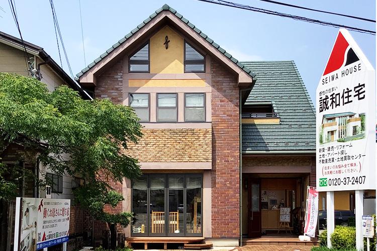 誠和住宅 写真